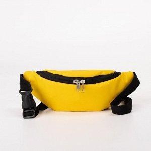 Сумка поясная, отдел на молнии, двухсторонняя, цвет разноцветный/жёлтый