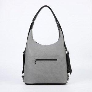 Сумка-рюкзак женская, отдел на молнии, 2 наружных кармана, цвет серый