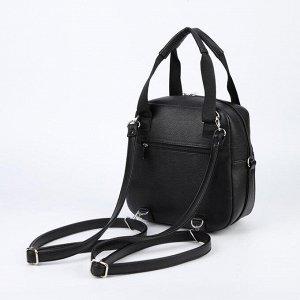 Сумка-рюкзак, отдел на молнии, 3 наружных кармана, цвет чёрный
