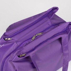 Сумка спортивная, отдел на молнии, 2 наружных кармана, цвет фиолетовый