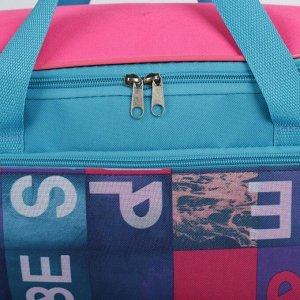Сумка спортивная, отдел на молнии, наружный карман, регулируемый ремень, цвет голубой/розовый