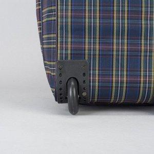 Сумка дорожная на колёсах, с расширением, отдел на молнии, наружный карман, цвет синий
