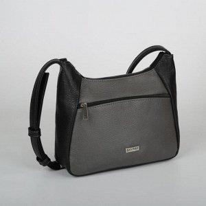 Сумка женская, отдел на молнии, наружный карман, регулируемый ремень, цвет серый/чёрный