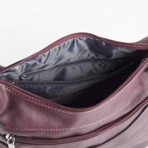 Сумка женская, отдел на молнии, 3 наружных кармана, регулируемый ремень, цвет бордовый