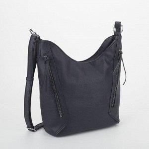 Сумка женская, отдел на молнии, 3 наружных кармана, регулируемый ремень, цвет синий