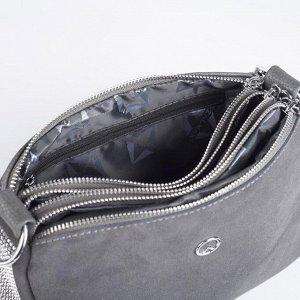 Сумка женская, 3 отдела на молнии, наружный карман, длинный ремень, цвет серый