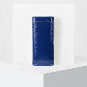Ключница, 6 карабинов, цвет синий