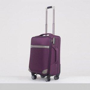 """Чемодан малый 20"""", отдел на молнии, наружный карман, с расширением, кодовый замок, 4 колеса, цвет фиолетовый"""