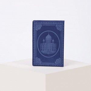 Обложка для паспорта, цвет ярко-синий