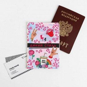 """Голографичная паспортная обложка """"Дикий стиль"""""""