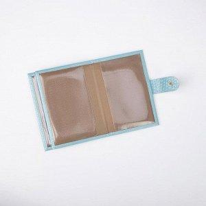 Обложка для автодокументов и паспорта, цвет голубой