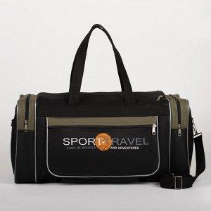 Сумка дорожная, 3 отдела на молниях, наружный карман, длинный ремень, цвет чёрный/хаки