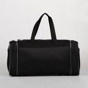 Сумка дорожная, 3 отдела на молниях, наружный карман, длинный ремень, цвет чёрный