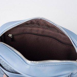 Сумка женская, отдел на молнии, 2 наружных кармана, длинный ремень, цвет голубой