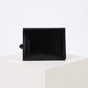 Обложка для автодокументов и удостоверения, цвет чёрный