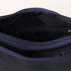 Сумка женская, 2 отдела на молнии, наружный карман, регулируемый ремень, цвет синий