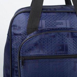Сумка дорожная, отдел на молнии, с увеличением, наружный карман, цвет синий