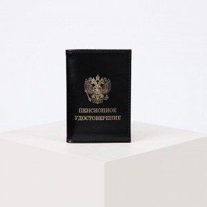 Обложка на пенсионное удостоверение, цвет чёрный гладкий