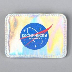 Картхолдер «Космически заряжен» с зажимом, 10 х 7,5 см