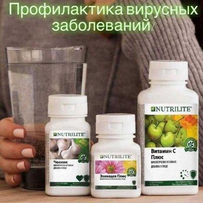 Avon* Faberlic* Amway* Oriflame* Batel* NL* GreenWay — Amway* Nutrilite- Здоровье — БАД