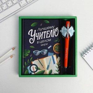"""Подарочный набор ручка шариковая + ежедневник 80 листов """"Лучшему Учителю в целом мире"""""""