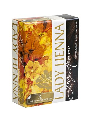 Темно-коричневый - краска для волос на основе  хны LADY HENNA (№3)