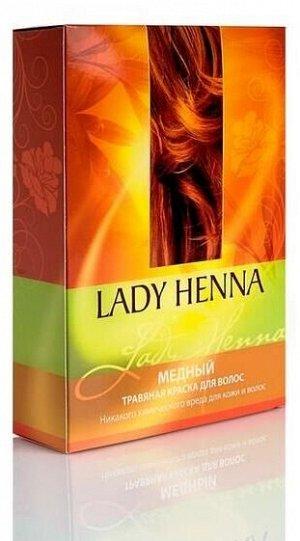 Медный - натуральная краска для волос LADY HENNA 2х50 гр