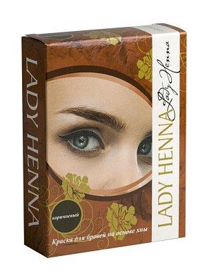 Коричневый- Натуральная хна для бровей LADY HENNA 10 гр
