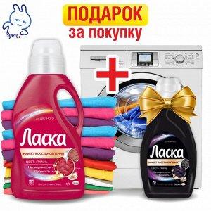 Ласка Восстановление цвета 1 литр + Ласка для черного 500мл В ПОДАРОК