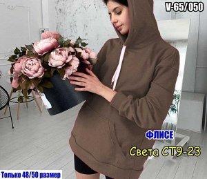 Женская Кофточка Ткань Трикотаж на флисе