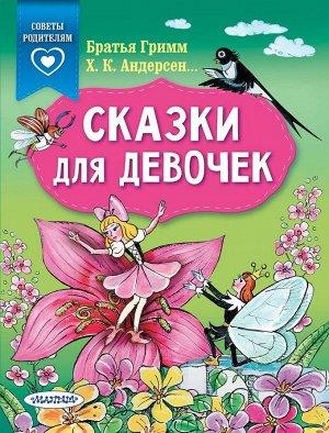 Книжка Сказки для девочек