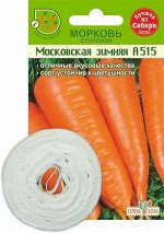 Морковь На ленте Московская Зимняя А 515/Сем Алт/цп 8 м. (1/250)