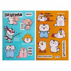 Стикербук Korean style, 14 ? 21 см - 10 листов