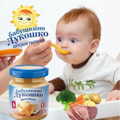 """Экспресс! Подгузники YOURSUN  - 599 рублей! — Пюре """"Бабушкино лукошко"""" мясо и овощи — Пюре"""