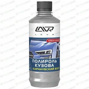 Полироль кузова Lavr Блеск и Защита, с воском карнауба, с водоотталкивающим эффектом, бутылка 310мл, арт. Ln1480