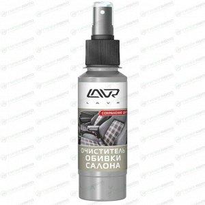 Очиститель салона Lavr Textile & Carpet Cleaner, для ткани, кожи и пластика, от трудновыводимых пятен, флакон-спрей 120мл, арт. Ln1446
