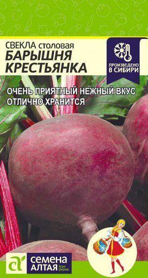 Свекла Барышня Крестьянка/Сем Алт/цп 2 гр.