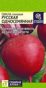 Свекла Односемянная Русская/Сем Алт/цп 2 гр.