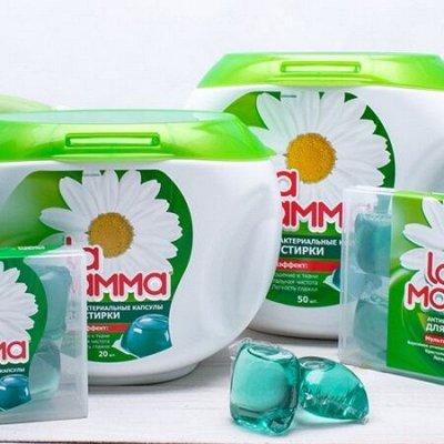 La Mamma. Бытовая химия безопасная для тебя и твоих близких🌼 — Капсулы для стирки