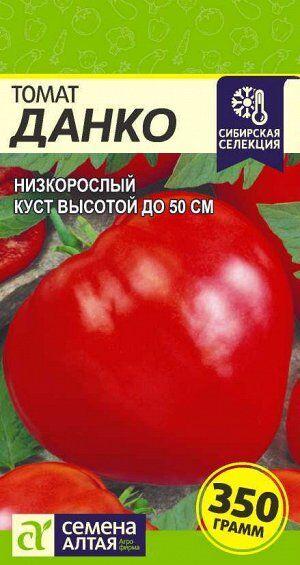 Томат Данко/Сем Алт/цп 0,05 гр. Сибирская Селекция!