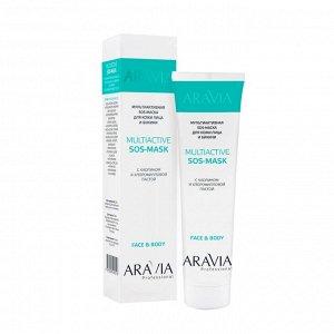 Мультиактивная SOS-маска для кожи лица и бикини с каолином и хлорофилловой пастой Multiactive SOS-Mask, ARAVIA Professional