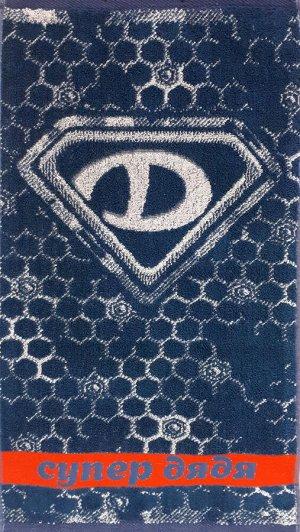 Полотенце махровое Супер дядя