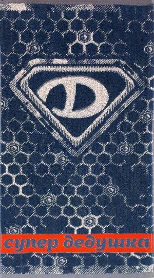 Полотенце махровое Супер дедушка