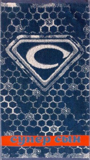 Полотенце махровое Супер сын