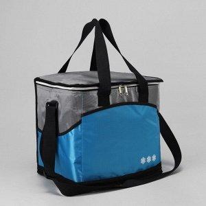 Сумка-термо дорожная, отдел на молнии, 3 наружных кармана, регулируемый ремень, цвет голубой