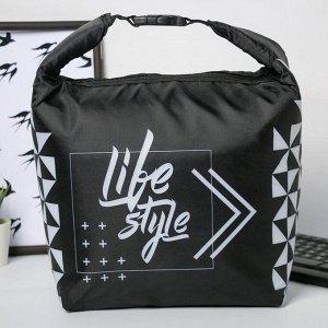 "Термосумка ""Style"", 26х23х14см, 7,5л"