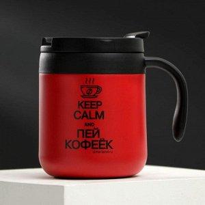 """Термостакан """"Пей кофеёк"""", 350 мл"""