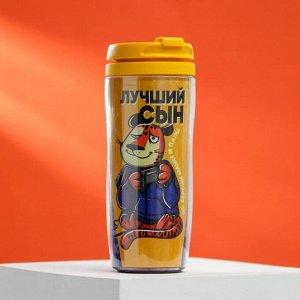 Термостакан со вставкой «Лучший сын»: 350 мл, сохраняет тепло 2 ч