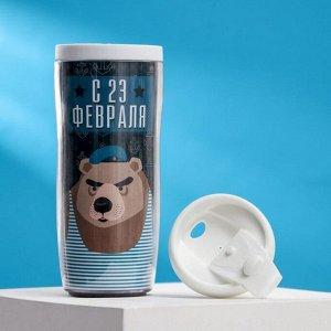 """Термостакан со вставкой """"23 февраля. Медведь."""", 350 мл, сохраняет тепло 2 ч"""