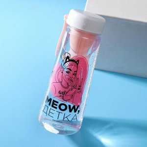 "Бутылка для воды ""Meow, детка"", 600"